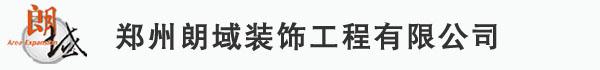 郑州朗域公司logo